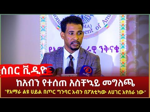 """ሰበር ቪዲዮ - ከአብን የተሰጠ አስቸኳይ መግለጫ   """"የአማራ ልዩ ሀይል በጦር ግንባር አብን በፖለቲካው ለሀገር አየሰራ ነው""""   Ethiopia"""