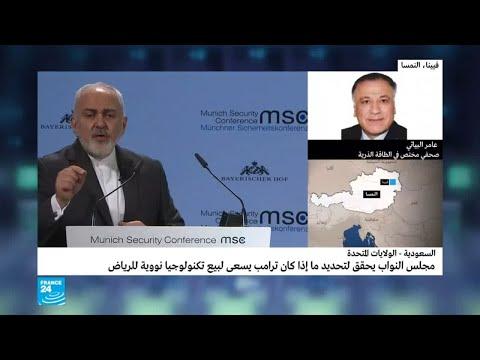 هل يمكن أن تنقل واشنطن تكنولوجيا نووية للسعودية؟  - 17:54-2019 / 2 / 21