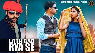 Lath Gad Rya Se | Mr Dev, Miss Garima | Parlad Phagna | Latest Haryanvi Songs Haryanavi 2019