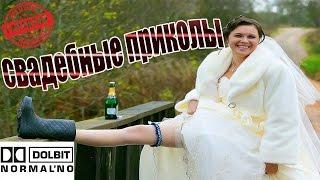 Смех до слез Свадебные приколы ч 2