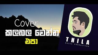 Kalabala Wenna Epa (කලබල වෙන්න එපා) - Thilanka Herath (Cover Song)