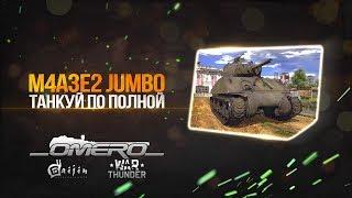 Обзор M4A3E2 JUMBO: Танкуй по полной! | War Thunder