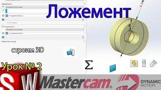 Урок 2. Создаем шаблон и пишим УП для ложемента в solidworks + mastercam.