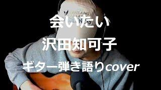 沢田知可子さんの「会いたい」を歌ってみました・・♪ 作詞:沢ちひろ 作曲:財津和夫 8thシングル('90) 第24回全日本有線放送大賞グランプリ受賞.
