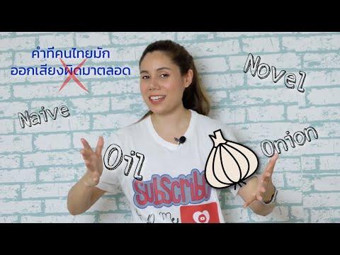 คำภาษาอังกฤษที่คนไทยมักออกเสียงผิด A-Z หมวดตัว N + O I Onion หัวหอม ออกเสียงยังไง?