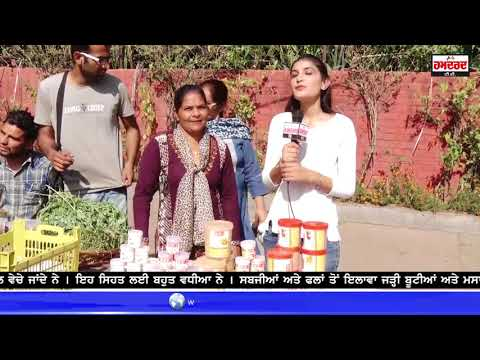 Organic vegetables and fruits market in Chandigarh | Hamdard Tv |