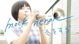 mock heroic - 恋をする