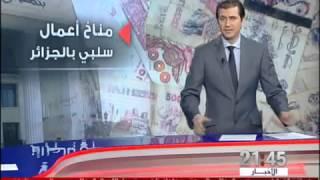 لماذا يفضل رجال الأعمال الاستثمار في المغرب عوض الجزائر؟
