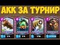 Clash Royale Благотворительный стрим Gaming4good mp3