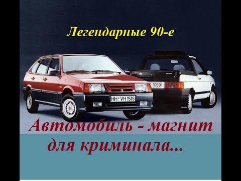 Автомобиль в 90-е - магнит для криминала, роскошь, средство передвижения, или способ прокормиться!?