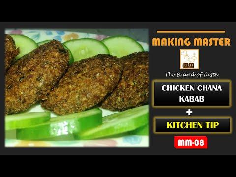 Chicken Chana Kabab Recipe | How to make Chicken Chana Kabab | Useful Kitchen Tip | Making Master