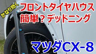 マツダCX-8 比較的簡単なフロントタイヤハウスデッドニング(かなり効きます)