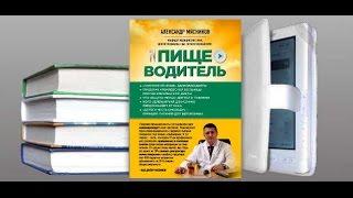 Пищеводитель - книга доктора Александра Мясникова о правильном питании