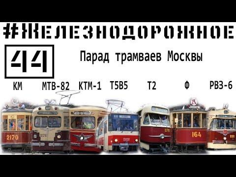 Ретро трамваи РВЗ-6, МТВ-82, КМ, Ф, БФ, премьера отреставрированного КТМ-1. #Железнодорожное -44c.