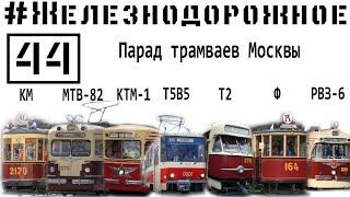 Московскому трамваю 119 лет! РВЗ-6, МТВ-82, КМ, Ф, БФ, КТМ-1. #Железнодорожное -44c.