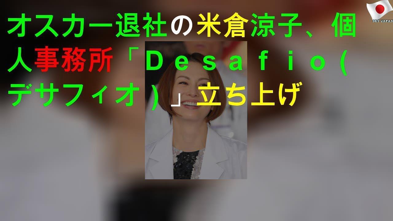 米倉 涼子 desafio