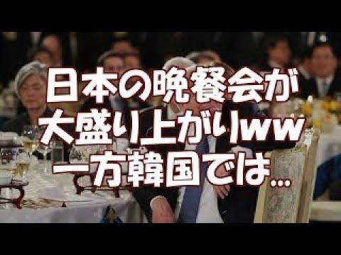 【海外の反応】安倍首相とトランプ大統領の晩餐会が大盛り上がりww 一方韓国では