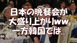 【海外の反応】安倍首相とトランプ大統領の晩餐会が大盛り上がりww 一方韓国では thumbnail