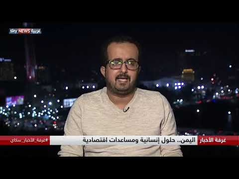 اليمن.. حلول إنسانية ومساعدات اقتصادية  - 23:54-2018 / 11 / 15