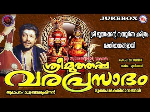 ശ്രീമുത്തപ്പ വരപ്രസാദം | Hindu Devotional Songs Malayalam | Muthappan Devotional Songs