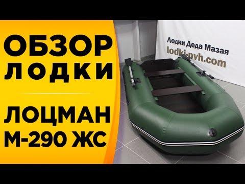ОБЗОР НАДУВНОЙ МОТОРНОЙ ЛОДКИ ЛОЦМАН М-290 ЖС