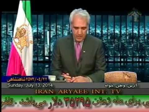 Iran Aryaee 07-13-2014 ایران آریایی با آرین وطن خواه