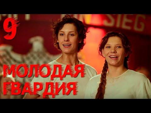 Молодая гвардия - Молодая гвардия - Серия 4 - военный сериал HD
