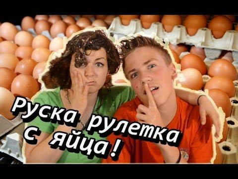 Руска рулетка с яйца!