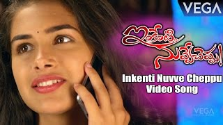 Inkenti Nuvve Cheppu Movie Songs | Inkenti Nuvve Cheppu Video Song