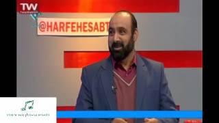 مصاحبه با حسن عبدی تعزیه خوان نیشابوری و اجرای زنده ی آواز در برنامه ی حرف حساب,شبکه اول سیما