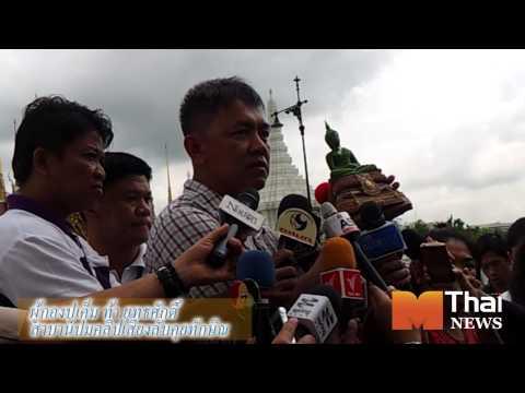 MThai News :  ผู้กองปูเค็ม ท้า ยุทธศักดิ์ สาบานปมคลิปเสียง