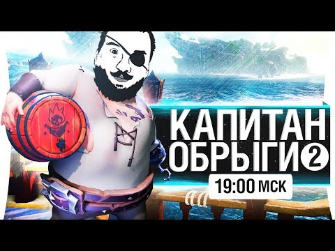 КАПИТАН ОБРЫГИ #2 -  Самые крутые пираты! [19-00]
