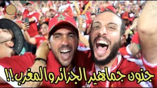 أهلاً بالأشقاء في مصر =) ... جنون جماهير الجزائر والمغرب!!
