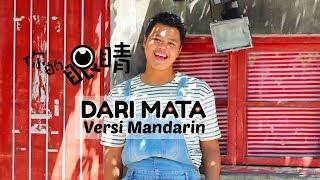 Download lagu [FULL COVER] Jaz - Dari Mata versi Mandarin (從你的眼睛) by Santoso Sharonny 紀俊權