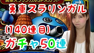【ドラクエタクト】勇車スラリンガルガチャ50連(140連目)【引きこもり女のゲーム実況】のサムネイル