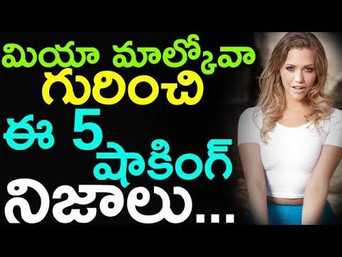 GST Mia malkova movies and her life.... Telugu Talkies