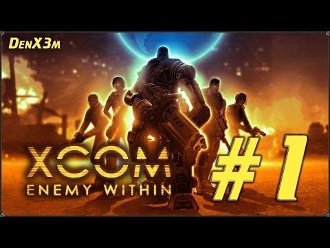 Прохождение XCOM Enemy Within【высокая сложность】◄#1► Вторжение пришельцев!【1080p】【60FPS】
