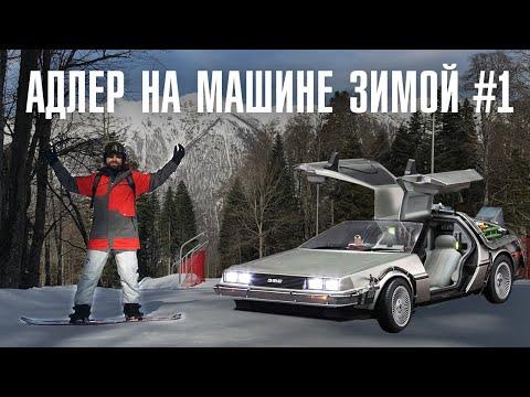 В Адлер на машине зимой #1 / Горнолыжка Газпром / Музей спортивных автомобилей / Сочи