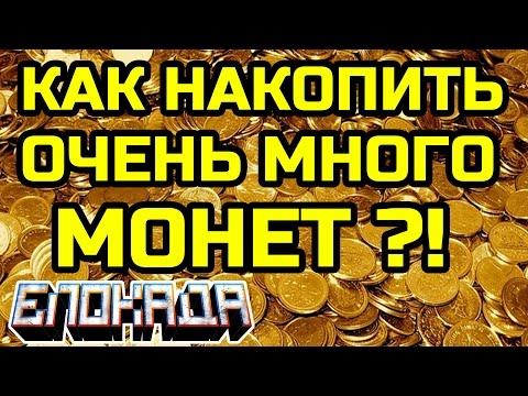 Как получить много монет в кубезумие 2!!!! БЕЗ ЧИТОВ!!! AxeOn