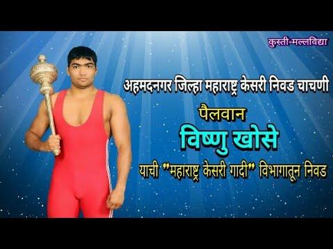 Vishnu khose Ahmednagar maharashtra kesari trail Wrestling match 2017