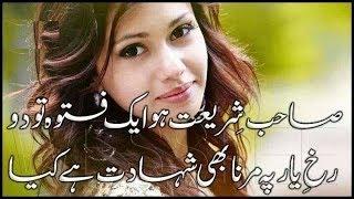 Best collection of Heart Touching 2 Line Urdu Poetry Adeel Hassan Sad Poetry Hindi Poetry 2line poet
