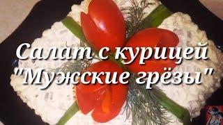 Салат с курицей Мужские грёзы