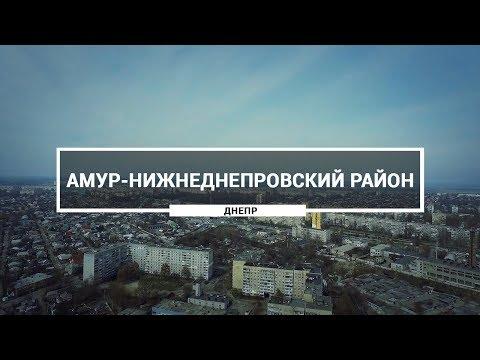 Амур-Нижнеднепровский район, Днепр. Как выглядит АНД район вокруг стадиона им. Петра Лайко с высоты