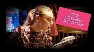 Сколько в Москве должен зарабатывать мужчина? Опрос девушек! Большой тест драйв!