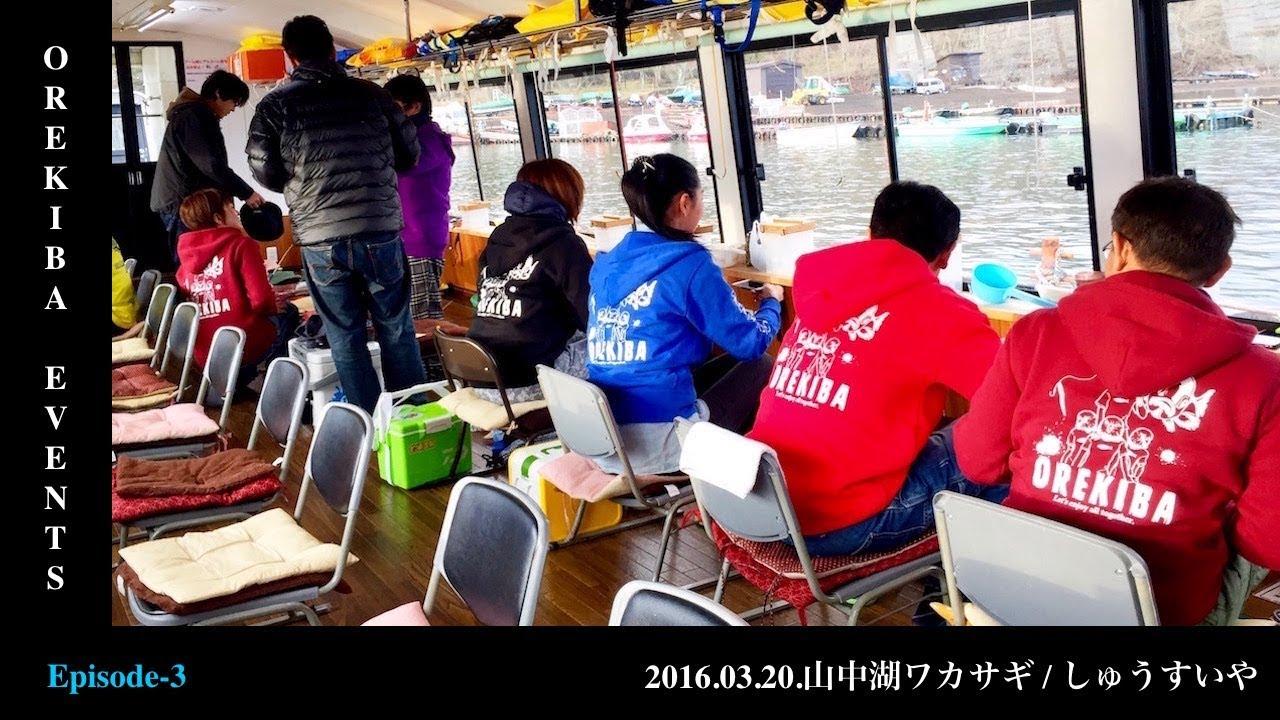山中湖 ワカサギ釣りドーム船 / 釣り船 : しゅうすいや - YouTube