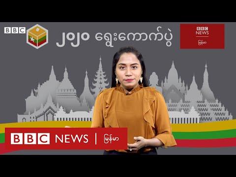 ကိုဗစ်-၁၉ ကပ်ကြားမှာ ဘယ်လို ရွေးကောက်ပွဲ ကျင်းပကြမလဲ - BBC News မြန်မာ