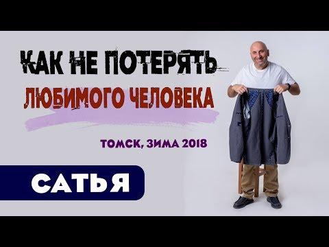 Сатья • Как не потерять любимого человека. Томск, зима 2018