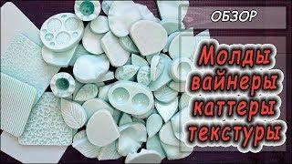 ❤ МОЛДЫ ❤ВАЙНЕРЫ ❤ КАТТЕРЫ ❤ ТЕКСТУРНЫЕ КОВРИКИ для полимерной глины ❤ Обзор материалов