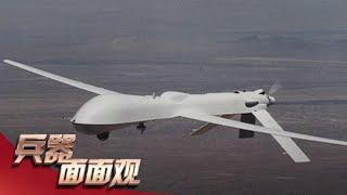 军用无人机的现状与未来  实战已给出答案 20200311 | 兵器面面观 - YouTube