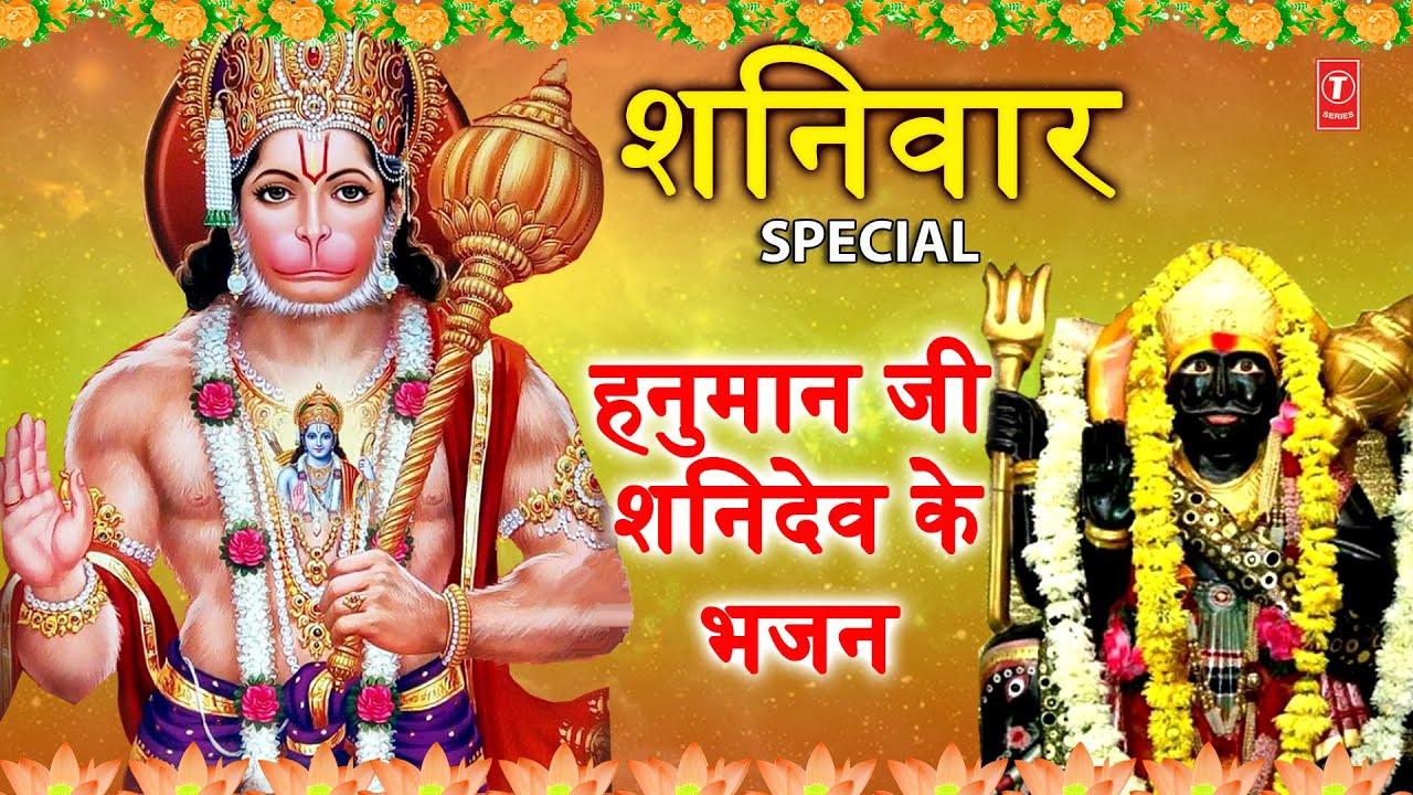 शनिवार Special हनुमान जी के भजन I शनिदेव के भजन I Hanuman Bhajans I Shanidev Bhajans